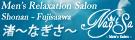 Nagisa 〜渚〜 Men's Salon 湘南:藤沢の隠れ家サロン 男性専用マッサージ リラクゼーションサロン